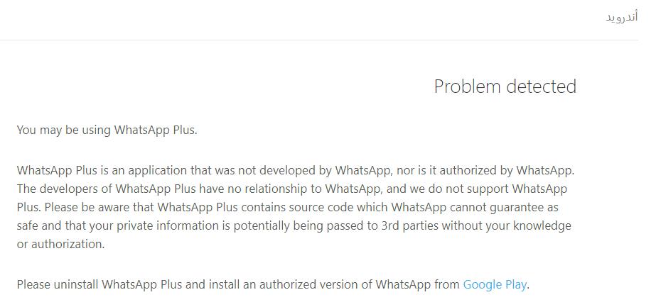 Whatsapp Plus Problem